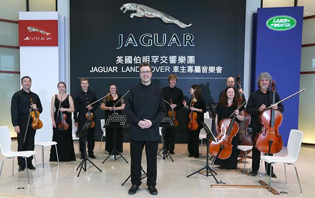 JAGUAR LAND ROVER為VIP車主打造專屬古典音樂會,