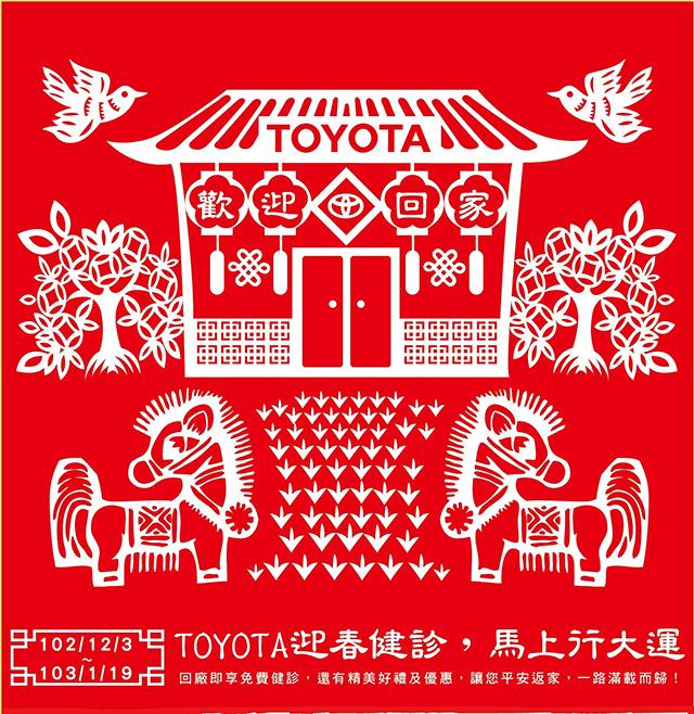 「TOYOTA迎春健診,馬上行大運」免費安全健診活動12月3日開跑!