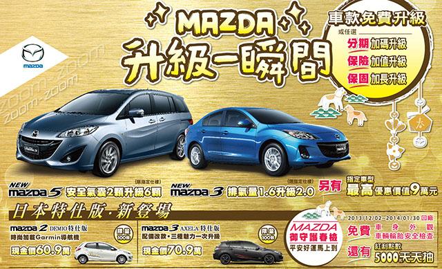 MAZDA 12月推出「升級一瞬間」購車優惠,New Mazda5升級六氣囊 New Mazda3 1.6直升2.0!