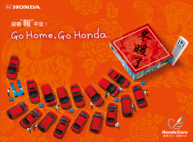 Honda Care冬暖了健檢活動開跑!21項免費行車安全檢查
