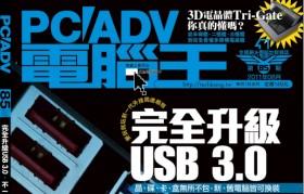 PCADV 85期:8月1日出刊(內有抽獎)