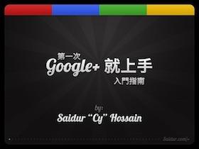 第一次 Google+ 就上手,超簡單入門指南