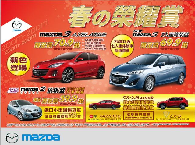 Mazda2 現金價59.9萬元優惠熱銷追加、Mazda3限量推出AXELA特仕版