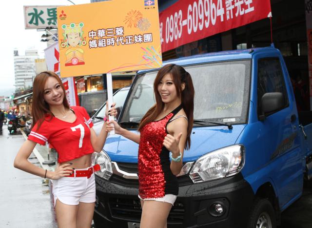 媽祖時代降菱 即日起中華商車正妹啦啦隊為全台頭家加油打氣