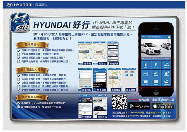 「HYUNDAI 好行」車主 App 正式上線
