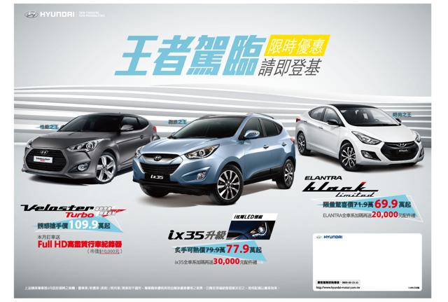 Hyundai ix35本月贈5萬元升級好禮!ELANTRA Black Limited限量優惠倒數計時