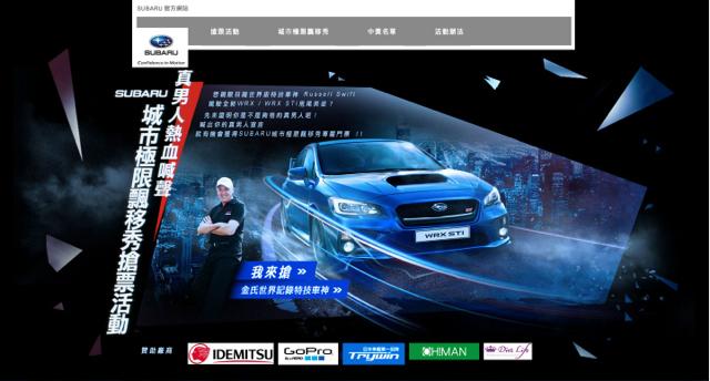 SUBARU全新超性能房車WRX、WRX STI五月震撼發表 「SUBARU城市極限飄移秀」搶票活動即日起跑!