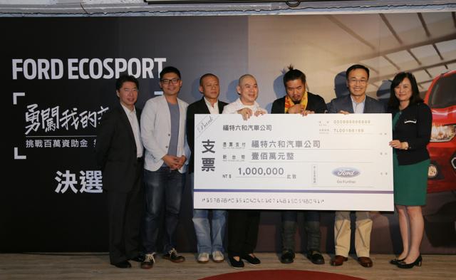Ford EcoSport「勇闖我的新世代」 百萬競賽冠軍誕生 構築圓夢平台 闖出更精彩的未來!