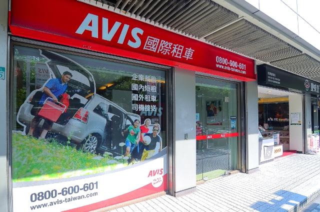 AVIS國際租車服務網路邁向頂級商務中心