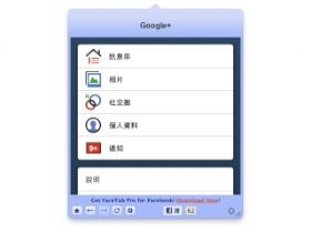 Tab for Google+:Mac 專屬,不用瀏覽器也能上 Google+