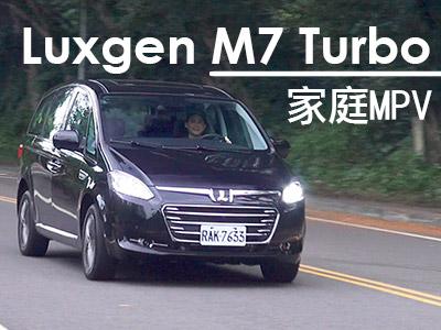 2014 Luxgen M7 Turbo小改試駕:舒服坐的七人座家庭MPV
