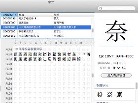 OS X 10.7 (Lion) 漢字支援程度大體檢