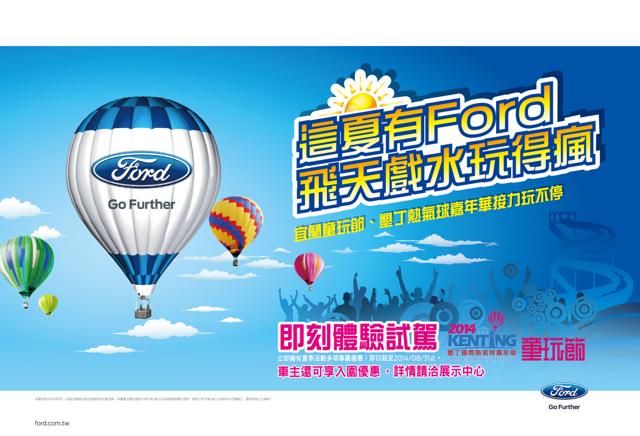 宜蘭童玩節 墾丁熱氣球 這夏有Ford飛天戲水玩得瘋、帶您台灣北嗨到台灣南