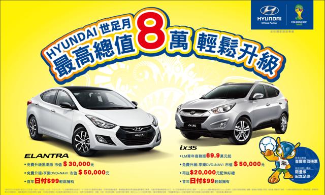HYUNDAI 歡慶世足月,推輕鬆購車專案,優惠最高總價值8萬元