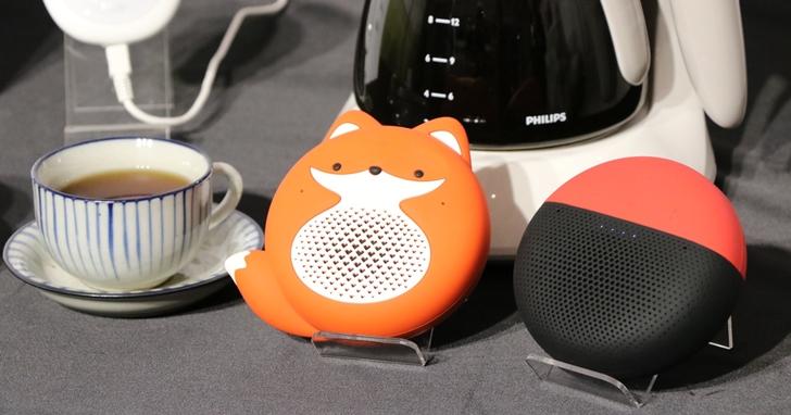 可攜式、可防水的迷你智慧音箱超萌登場!遠傳小愛講、小狐狸上市,搭配 499 資費 0 元帶回家