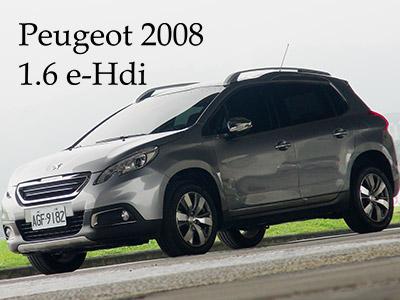 2014 Peugeot 2008 1.6 e-HDi試駕:全景玻璃車頂,營造迷人浪漫風情