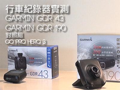 【行車記錄器實測】Garmin GDR43 vs.GDR190 vs.GoPro Hero3!誰是超級錄影王者?