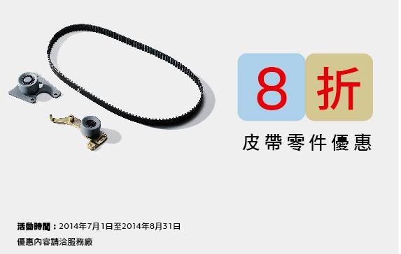 2014 PEUGEOT/CITROEN SERVICES 原廠零件優惠活動:七~八月皮帶特惠