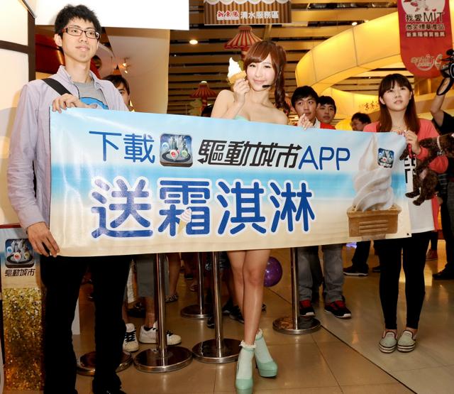 Toyota驅動城市X宅男女神小茉莉 今夏最夯!下載App霜淇淋免費送