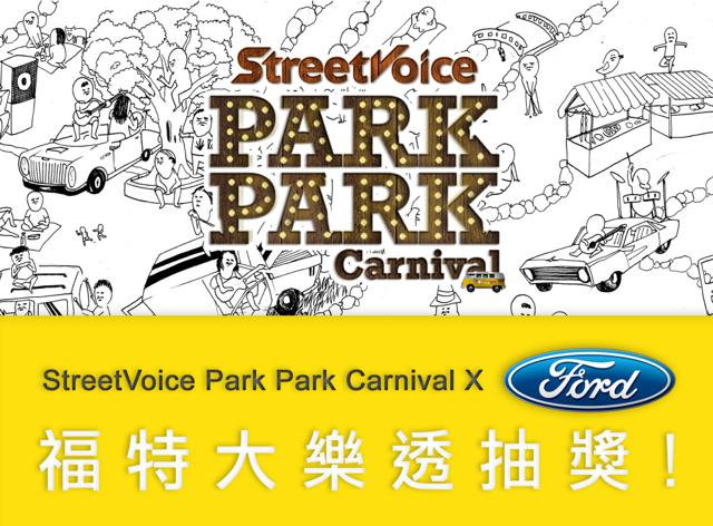 「福特Fun音樂」StreetVoice Park Park Carnival火力全開 馬不停蹄愛搖滾 二部曲台北春浪音樂節同步宣告