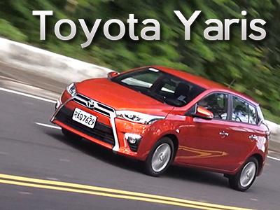 2014 Toyota Yaris試駕:遵循傳統,更大更有型!