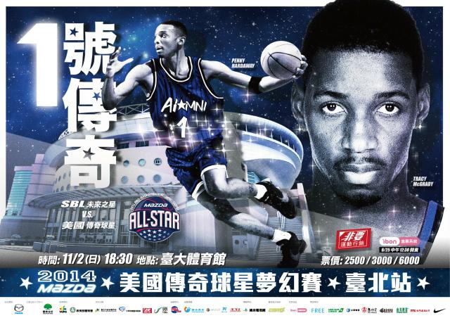 台灣馬自達宣布贊助 2014 MAZDA美國傳奇球星夢幻賽-台北站