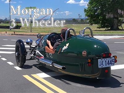 2014 Morgan 3 Wheeler試駕:哥開的不是車,是品味