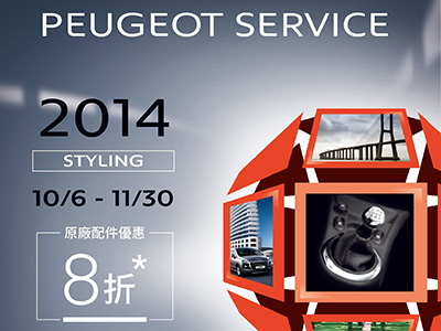 2014年PEUGEOT原廠配件促銷優惠活動  熱情實施中