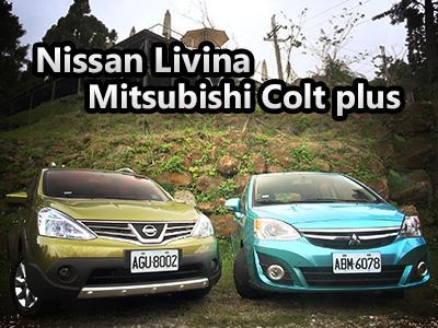 【集評】Mitsubishi Colt Plus vs.Nissan Livina!RV休閒車的終極奧義!