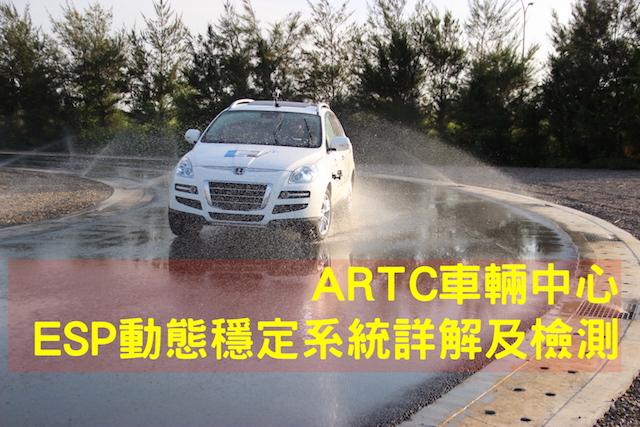 ARTC車輛中心:ESP(ESC)動態穩定系統測試及原理詳解