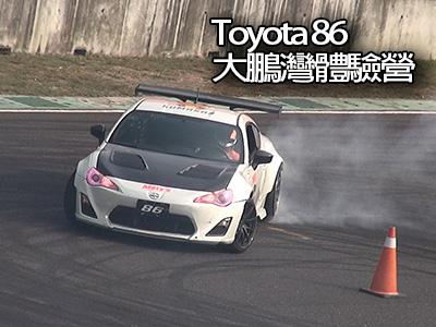 Toyota 86 大鵬灣賽道體驗營:盡情甩吧!不信妳還是不甩我!