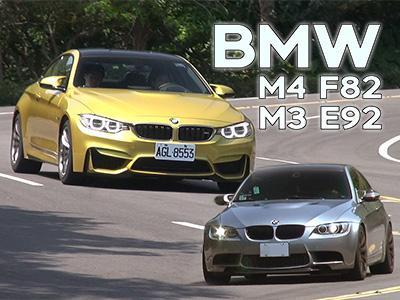 2014 BMW M4 F82 vs.M3 E92試駕:新世代渦輪vs.傳統自然進氣