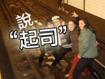 直擊18個糟糕的點子!例如在鐵軌上拍團體照!