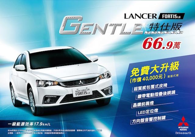 購車優惠再加碼 輕鬆分期無負擔!LANCER FORTIS GENTLE配備升級登場