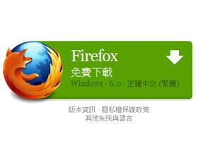 Mozilla Firefox 6 官網釋出,T客邦效能實測