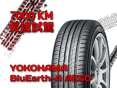 【7000公里長途試駕】Yokohama BluEarth-A AE50環保胎使用心得