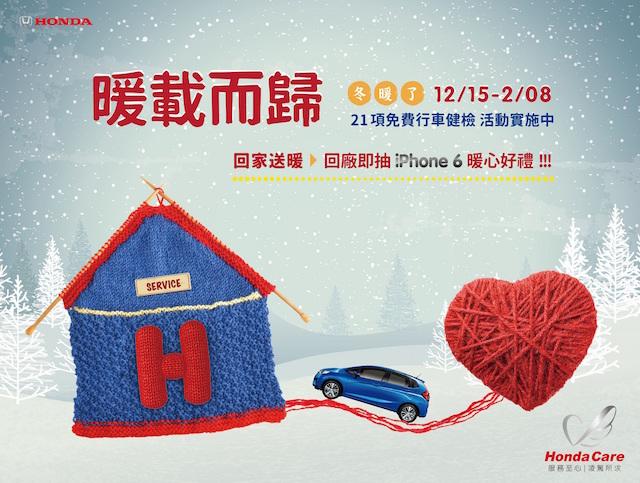 Honda Care冬暖了健檢活動開跑:21項安檢、回廠即抽 iPhone 6
