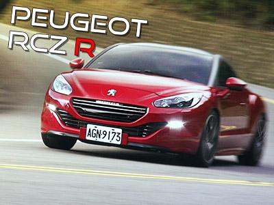 2014 Peugeot RCZ-R試駕:極美!樂趣跑車