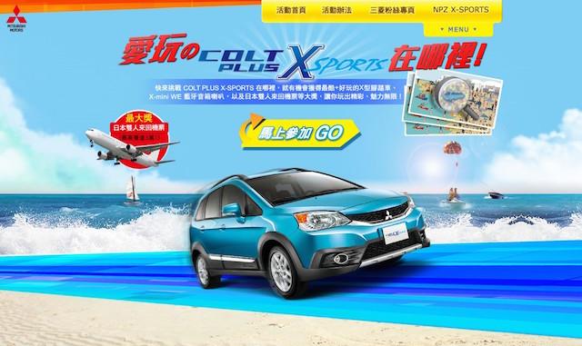三菱促銷活動:COLT PLUS X-SPORTS 在哪?OUTLANDE購車優惠、LANCER iO好禮成雙