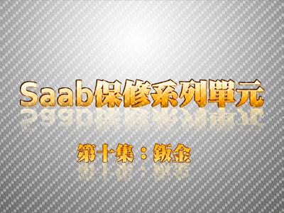【Saab保修廠】(10)鈑金如何將愛車恢復神采?35分鐘徹底搞懂鈑金師傅的細工!