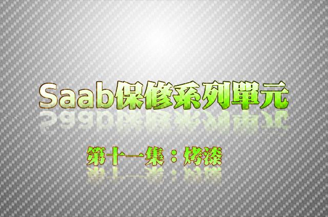 【Saab保修廠】(11)噴漆、烤漆有何不同?70分鐘徹底搞懂噴塗作業!