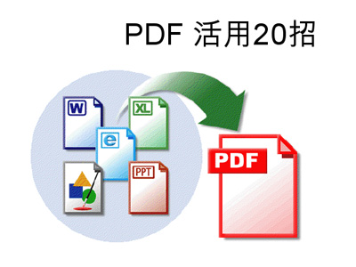 PDF 應用 20招:瀏覽、分享、合併、轉檔、註記看這裡