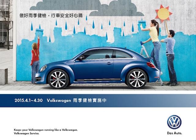 台灣福斯為旗下車主提供免費雨季安全健診、及免預約之「Express快速服務」
