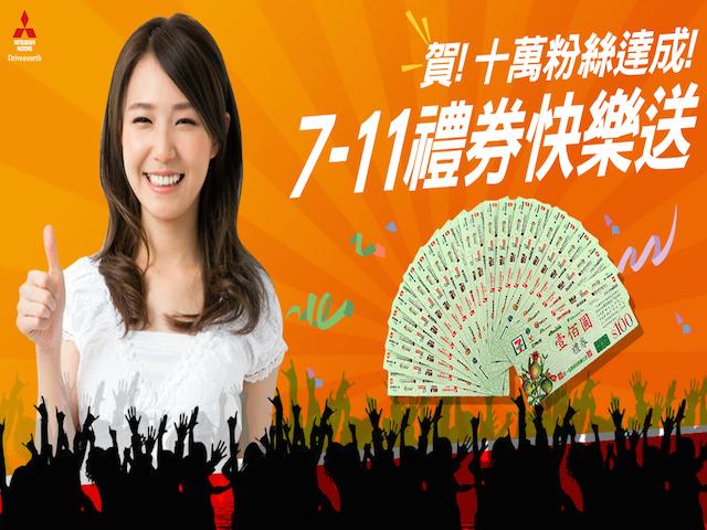 賀三菱粉絲團突破十萬人 募集粉絲期望送禮券