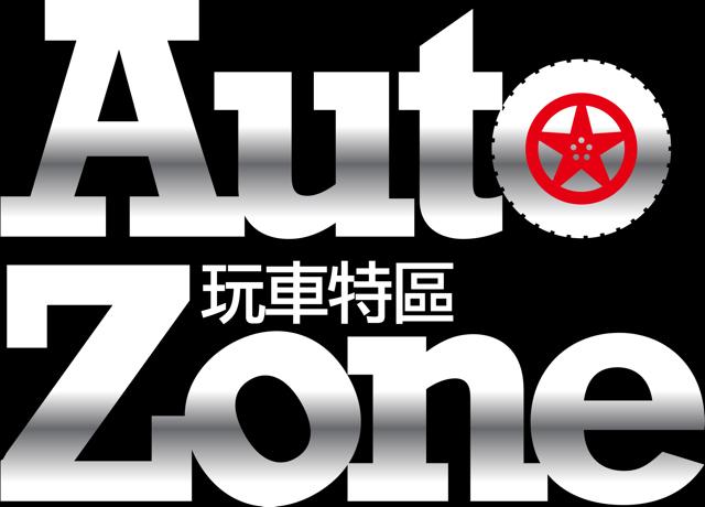 【重要】Autozone 系統升級公告