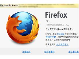 Firefox 7 Beta 1 釋出,記憶體最高節省50%