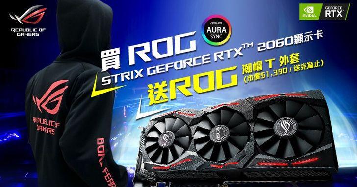 ROG Strix、ASUS Dual /Turbo GeForce RTX2060電競顯示卡強悍上市
