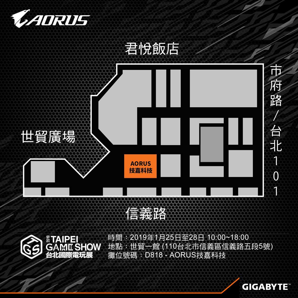 王者榮耀電競盛宴 AORUS鷹神降臨2019 TGS台北國際電玩展
