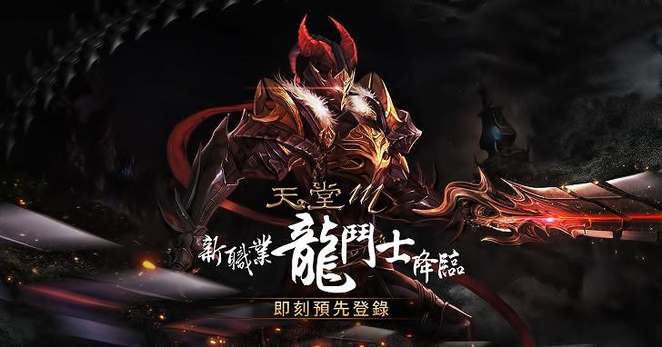 《天堂M》再添新職業「龍鬥士」,預先登錄即日起正式展開
