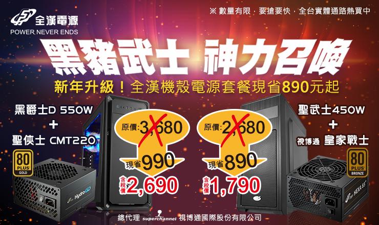 新年升級!全漢推出限時限量電源超值套餐